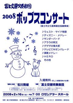 2008_pops_2